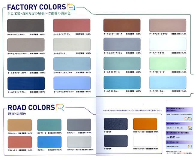 サーモアイカラーサンプ<colortext>この色見本はモニター上の色です。実物とは多少異なります。 実際の色目に関してはご相談ください。<br> ※商品は、毎回、調合品のため返品がききません。ご注意ください。</colortext><br><br><br></p>   <div id=